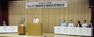 井戸会長(兵庫県知事)あいさつ