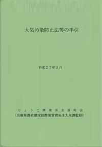 本会作成の法令集の例